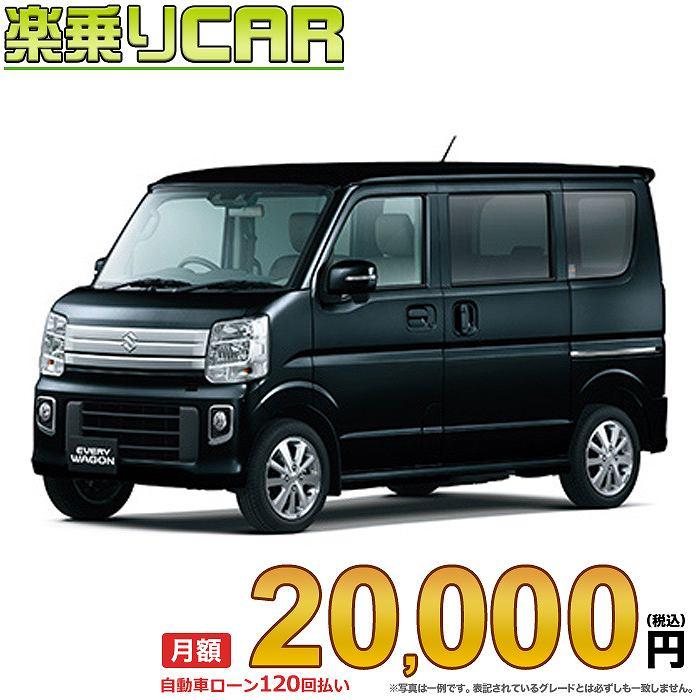 ☆月額 20,100円 楽乗りCAR 新車 スズキ エブリィワゴン 2WD 660 PZターボスペシャル 標準ルーフ