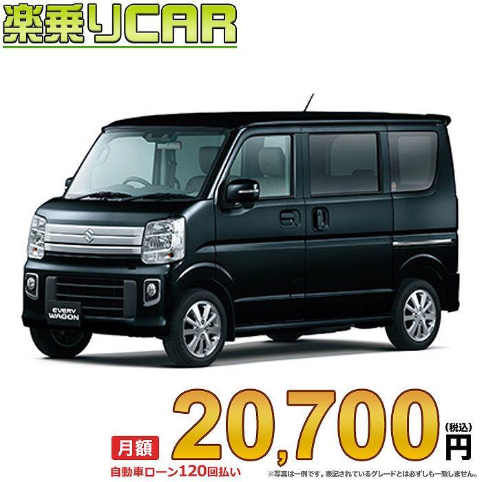 ☆月額 20,700円 楽乗りCAR 新車 スズキ エブリィワゴン 4WD 660 PZターボ 標準ルーフ
