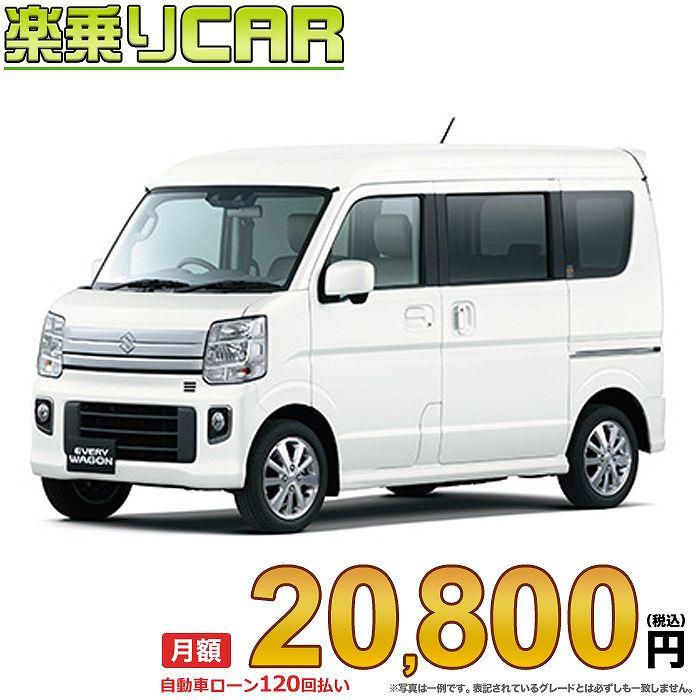 ☆月額 20,800円 楽乗りCAR 新車 スズキ エブリィワゴン 4WD 660 PZターボ ハイルーフ
