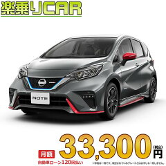 ☆月額 33,300円 楽乗りCAR 新車 ニッサン ノート 2WD 1200 e-POWER NISMO S