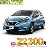 ☆月額22,300円楽乗りCAR新車ニッサンノート4WD1200XFOUR