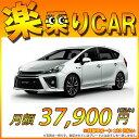 ☆月額 37,900円 楽乗りCAR 新車 トヨタ プリウス...