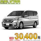 ☆月額30,400円楽乗りCAR新車ニッサンセレナ4WD2000X