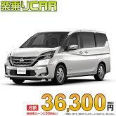 ☆月額36,300円楽乗りCAR新車ニッサンセレナ4WD2000G