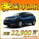 ☆月額 22,900円 楽乗りCAR 新車 ホンダ ヴェセル...