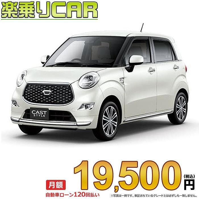 ☆月額 19,500円 楽乗りCAR 新車 ダイハツ キャストスタイル 2WD 660 スタイルGターボ