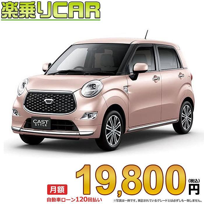 ☆月額 19,800円 楽乗りCAR 新車 ダイハツ キャストスタイル 4WD 660 スタイルG