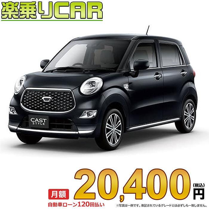 ☆月額 20,400円 楽乗りCAR 新車 ダイハツ キャストスタイル 4WD 660 スタイルGターボ