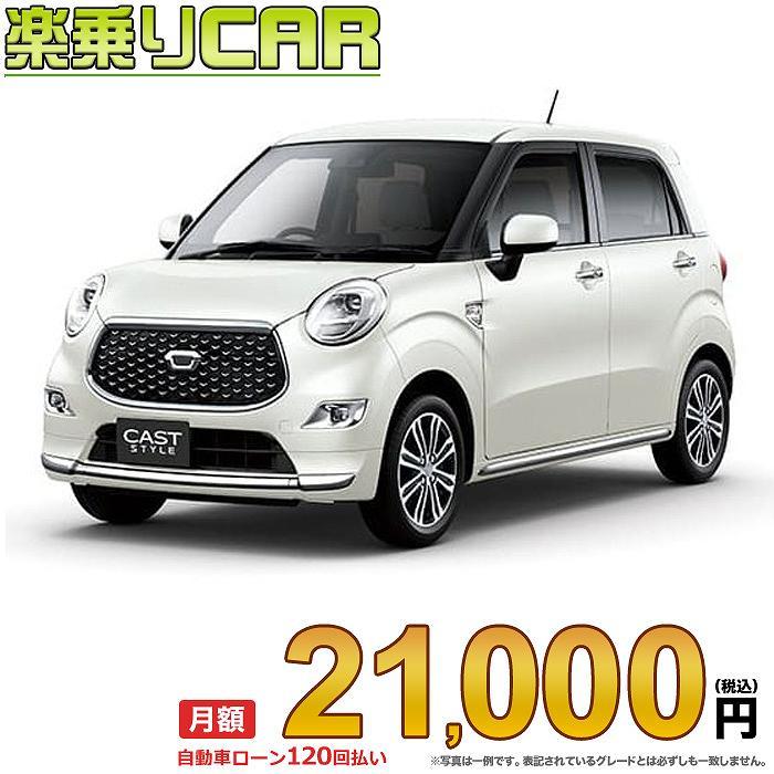 ☆月額 21,000円 楽乗りCAR 新車 ダイハツ キャストスタイル 4WD 660 スタイルGターボ