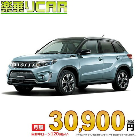 ☆月額 30,900円 楽乗りCAR 新車 スズキ エスクード 4WD 1400 1.4ターボ