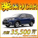 ☆月額 35,500円 楽乗りCAR 新車 スバル フォレス...