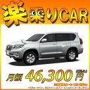 ☆月額 46,300円 楽乗りCAR 新車 トヨタ ランドク...