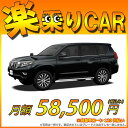☆月額 58,500円 楽乗りCAR 新車 トヨタ ランドクルーザープ...