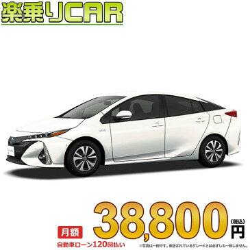 ☆月額 38,800円 楽乗りCAR 新車 トヨタ プリウスPHV 2WD 1800 A