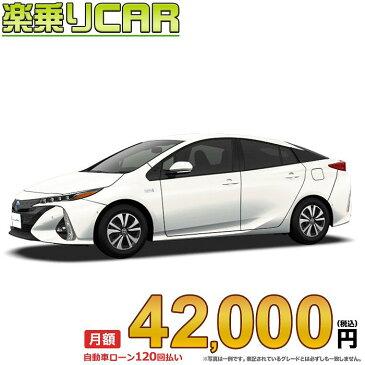 ☆月額 42,000円 楽乗りCAR 新車 トヨタ プリウスPHV 2WD 1800 Aプレミアム