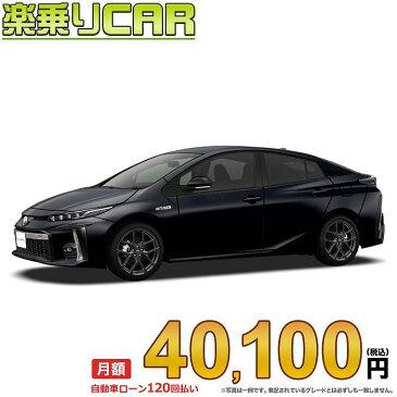 ☆月額 40,100円 楽乗りCAR 新車 トヨタ プリウスPHV 2WD 1800 S GR SPORT