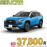 ☆月額37,800円楽乗りCAR新車トヨタRAV44WD2000Adventure