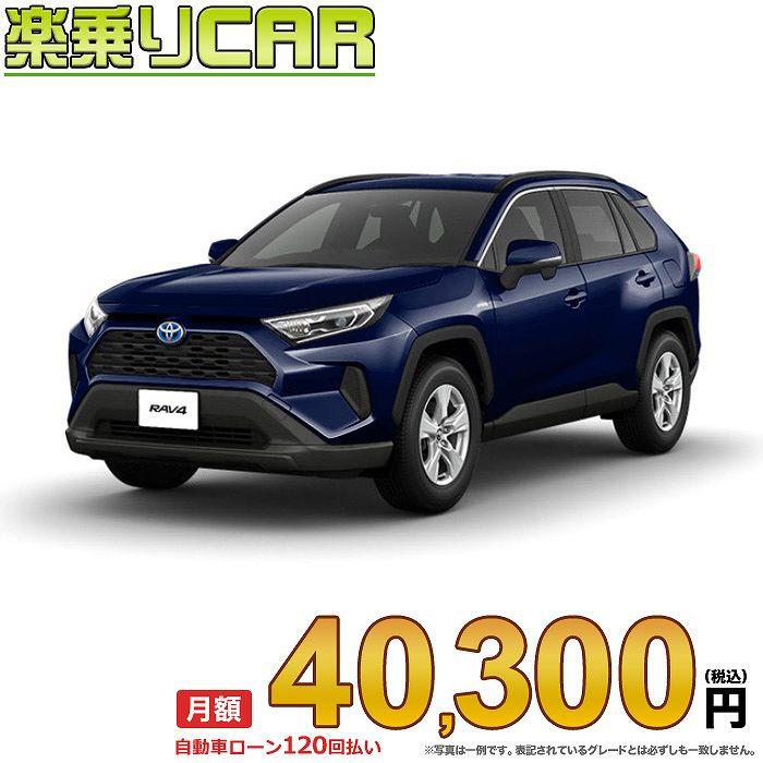 ☆月額40,300円 楽乗りCAR 新車 トヨタ RAV4 4WD 2500 HYBRID X