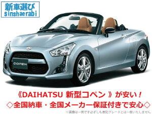 【新車 DAIHATSU 新型コペン 最安値に挑戦!】◇ボディーカラーは選択できます(OPカラーは別費...