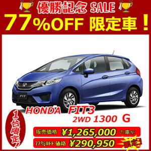 《新車 ホンダ フィット 2WD 1300 G CVT 》新車77%OFF 優勝SALE 3日目 9/29(日)23:00〜販売スタート!