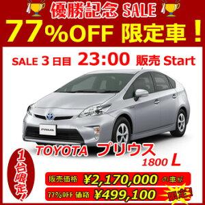 《新車 トヨタ プリウス 1800 L 》新車77%OFF 楽天優勝SALE 3日目 11/6(水) 23:00~販売スタート!