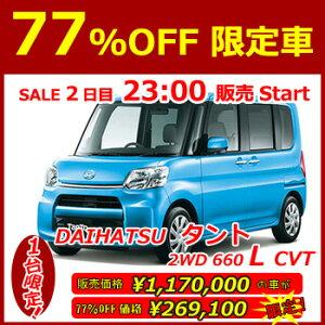 《新車 ダイハツ タント 2WD 660 L CVT 》新車77%OFF SALE 2日目 11/5(火) 23:00~販売スタート!