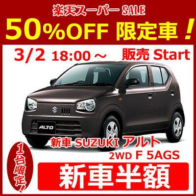 【限定1台!】《新車 スズキ アルト 2WD 660 F 5AGS 》2015年3月2日18:00〜販売スタート!