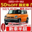 【楽天スーパーSALE 新車半額】※車両価格の他に登録費用が¥122.000かかります※陸送納車費用...