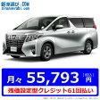 【残価設定型クレジット】《新車 トヨタ アルファード 2WD 2500 X 8人乗り 》