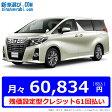 【残価設定型クレジット】《新車 トヨタ アルファード 2WD 2500 S 8人乗り 》