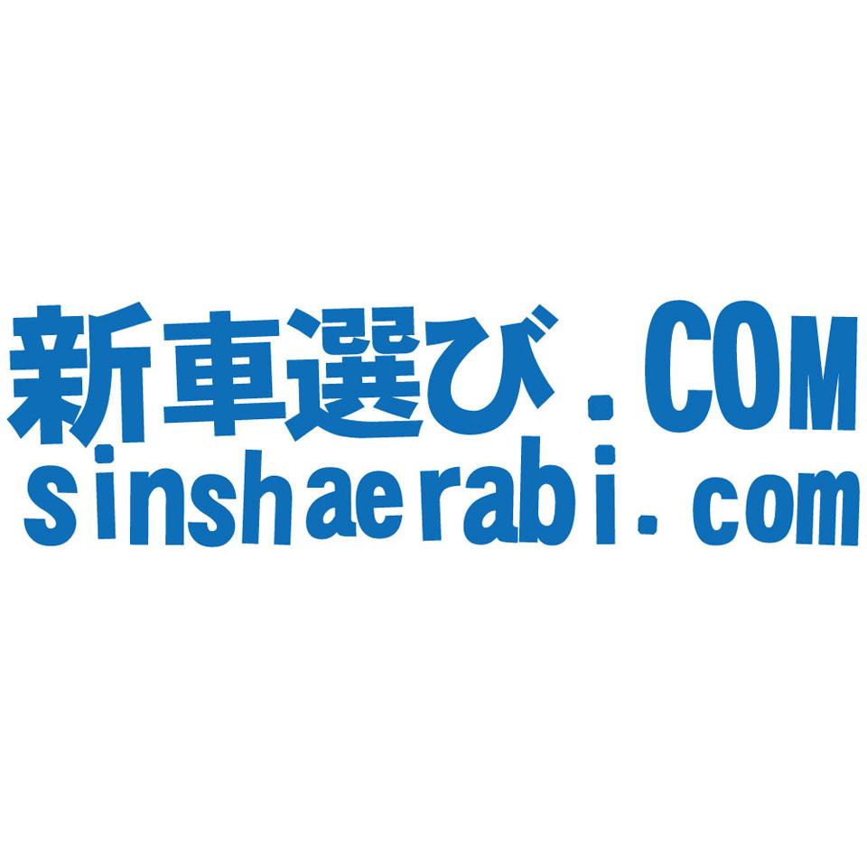 新車選び.COM