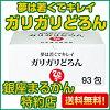 まるかんガリガリどろん511.5g(5.5g×93包)斎藤一人ひとりさんまるかん難消化性デキストリンチコリ根抽出物水溶性食物繊維送料無料