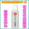 ひとりさん化粧水100ml銀座まるかん斎藤一人さんひとりさんまるかん日本漢方研究所