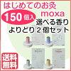【送料無料】はじめてのお灸moxa★選べる香りよりどり2個セット