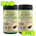 ●ナチュラルヘンププロテイン 454g 2個セット 植物性プロテイン ニューサイエンス 無添加 HEMP PROTEIN 送料無料 粉末タイプ 麻の実 トランス脂肪酸フリー