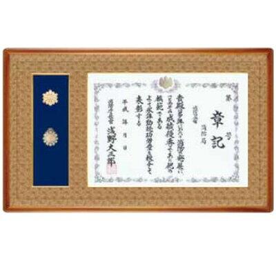 蓮華(れんげ) 消防庁長官章・消防功労章額 LK-119  28,000円