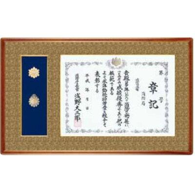 山吹(やまぶき) 消防庁長官章・消防功労章額 YK-119