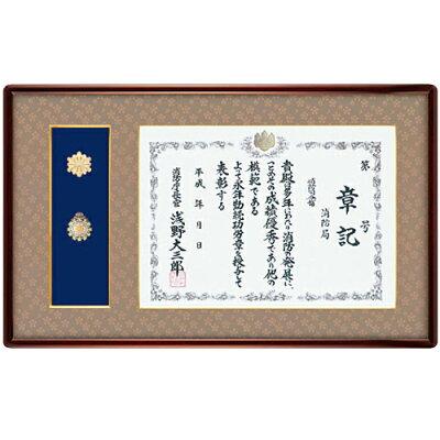 山吹(やまぶき) 消防庁長官章・消防功労章額