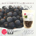 【安曇野産】冷凍カシス250g