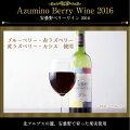 安曇野ベリーワイン(720ml)【国産・信州ふるさと便】