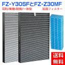 シャープ FZ-Y30SF FZ-Z30MF 加湿フィルター 集じん 脱臭 一体型 フィルター FZ