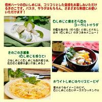 白いしめじは、色々な料理に大活躍!