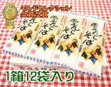 【モンドセレクション金賞受賞】信州のなつかしの【雪んこそば】1箱・12袋入り
