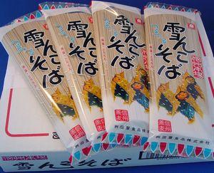 長野でしか買えませんでした!信州のなつかしの乾麺【雪んこそば】1ケース・12p入り