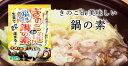 きのこde美味しい鍋の素(塩味生姜風味) 10袋セット