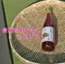 信州いちごジュース【いちご生果果汁】