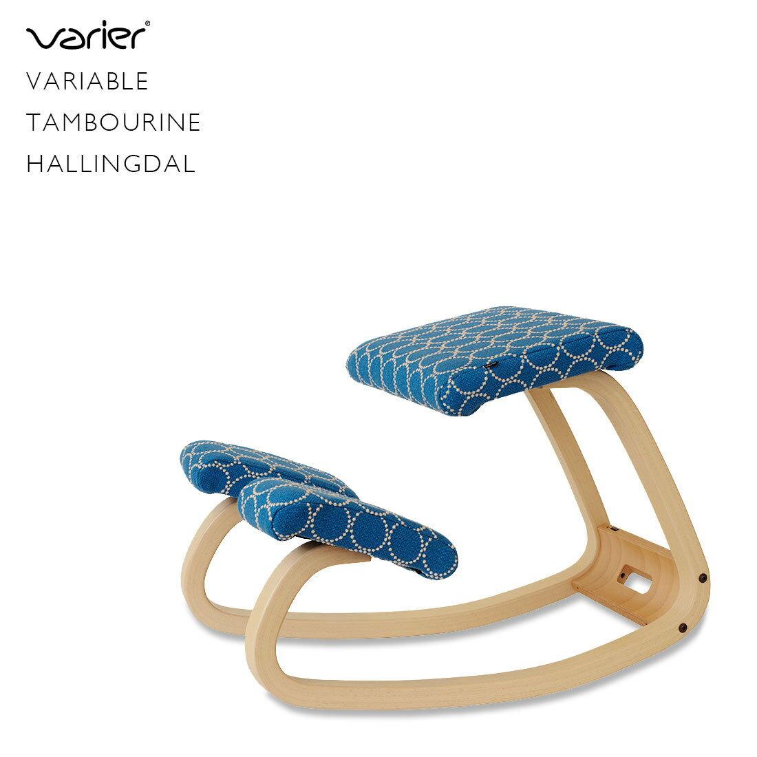 Varier ヴァリエール VARIABLE TAMBOURINE HALLINGDAL バリアブル / タンバリン / ハリンダルイス / 椅子 / chair / 限定品 / ピーター・オプスヴィック