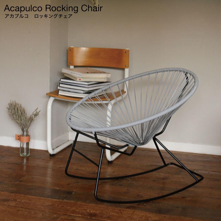 Acapulco/Rocking Chair/ロッキングチェア アカプルコ チェア 正規品  ガーデンチェア 屋内&屋外兼用 PVCコード ハンドメイド ラウンジ/モダン/インテリア代引不可
