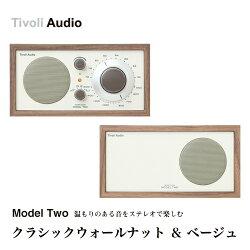 【送料無料】【ポイント10倍】【TivoliAudioチボリオーディオ】ModelTwoモデルツー【クラシックウォールナット/ベージュ】