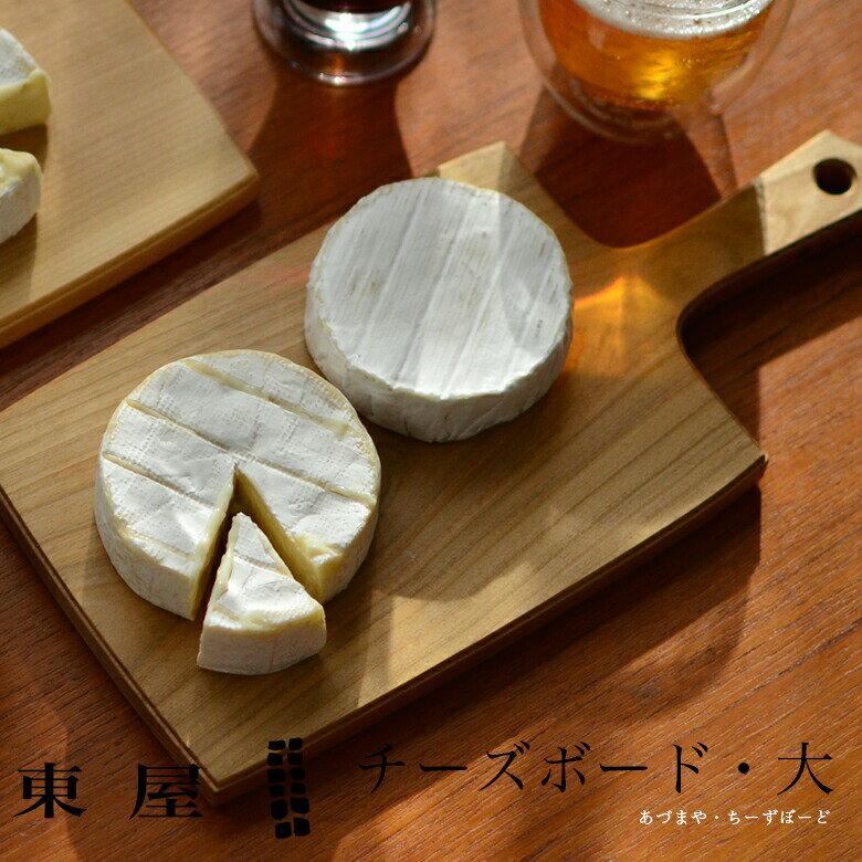 店舗クーポン発行中!東屋 チーズボード/大 AZYI00410カッティングボード/木製/まな板